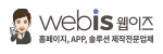 웹이즈 로고